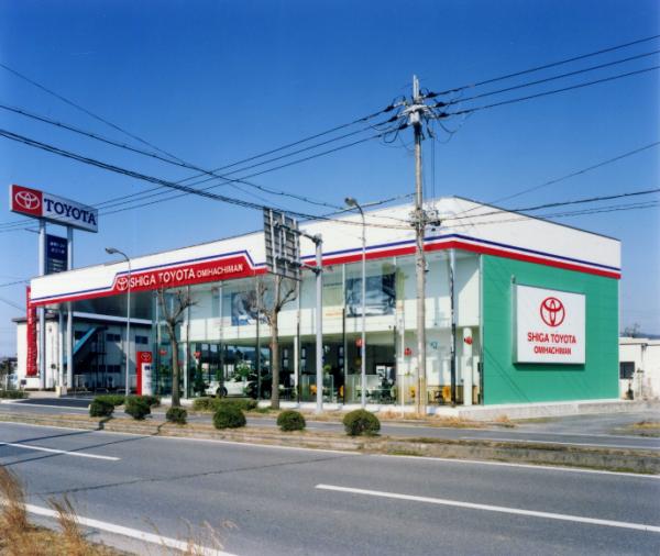 滋賀トヨタ自動車株式会社 近江八幡店