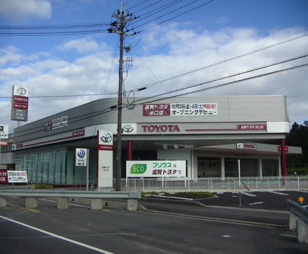 滋賀トヨタ自動車株式会社 水口店